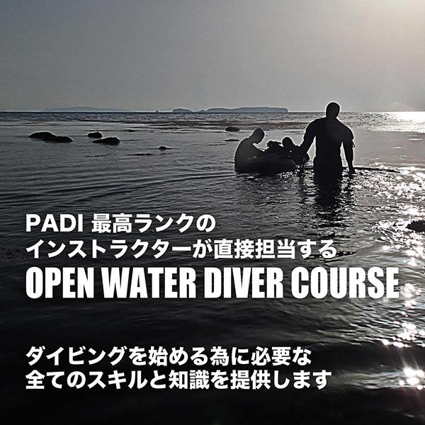 コースディレクターが担当するオープンウォーターダイバー