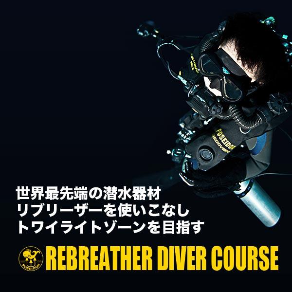 世界最新のダイビング・リブリーザー